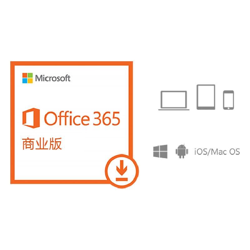 微软Office 365商业版
