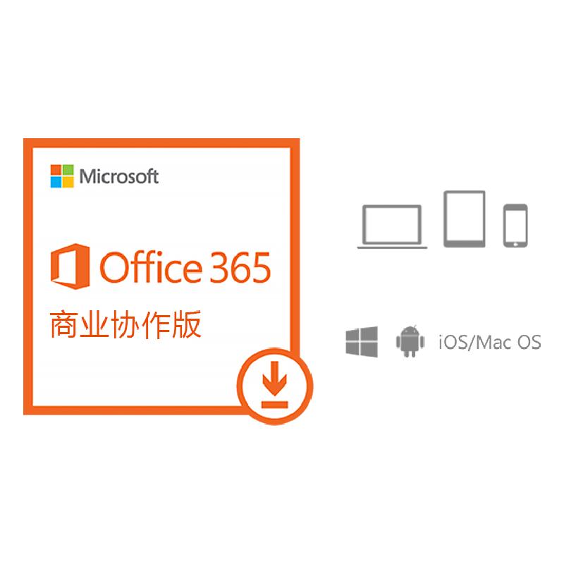 微软Office 365商业协作版