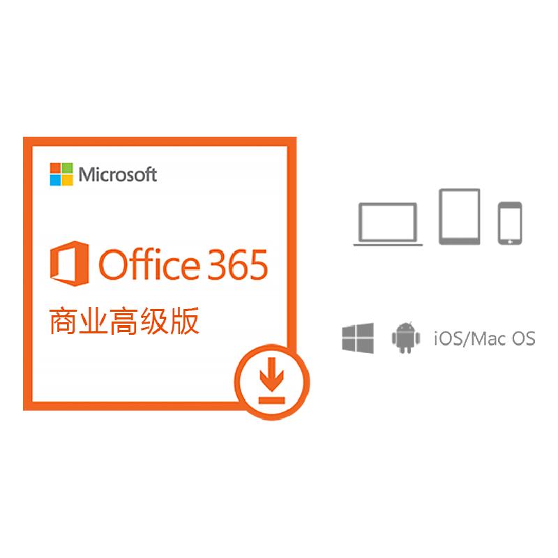 微软Office 365商业高级版