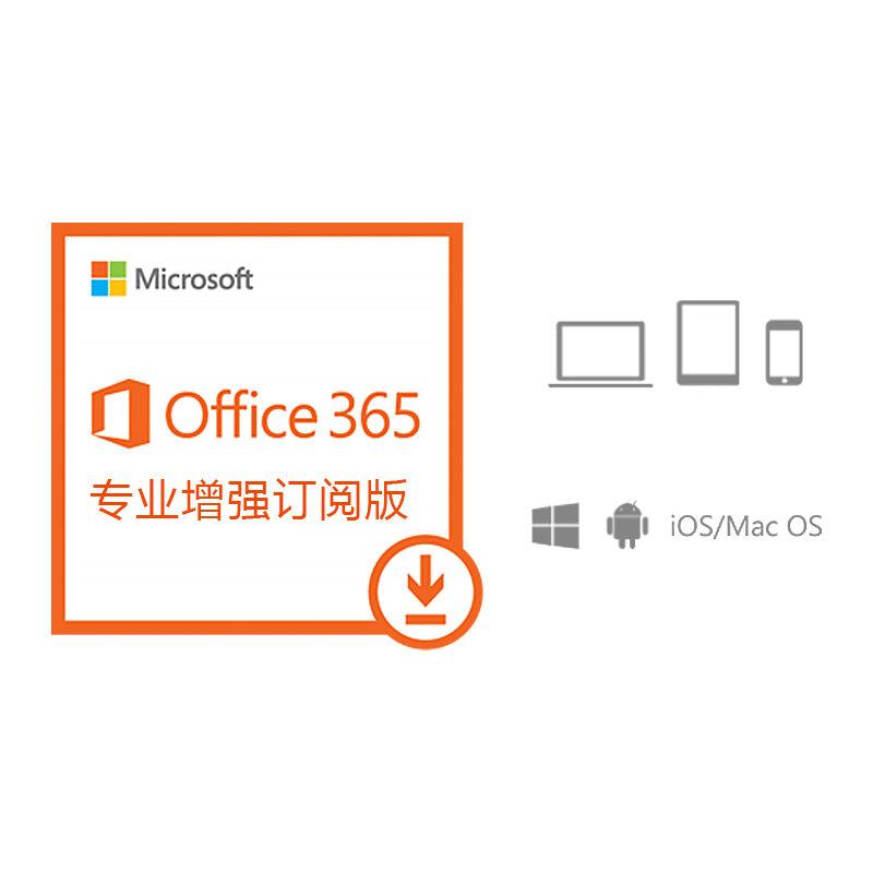 微软Office 365专业增强版