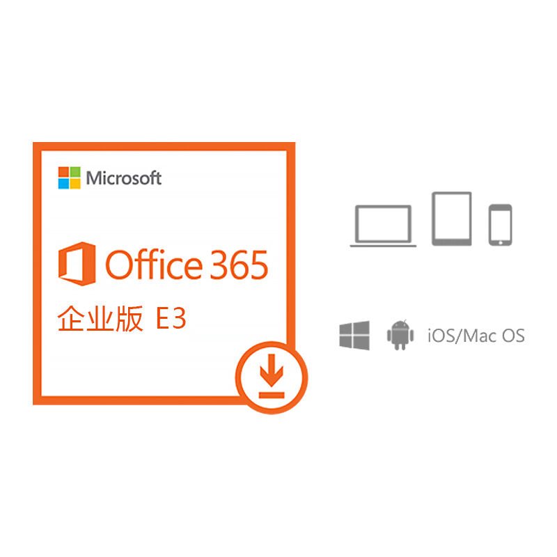 微软Office 365企业版E3
